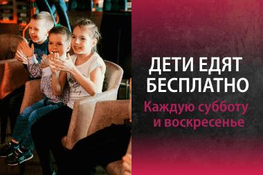 В выходные дети едят бесплатно!