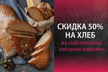 Хлеб из нашей пекарни навынос — 50%