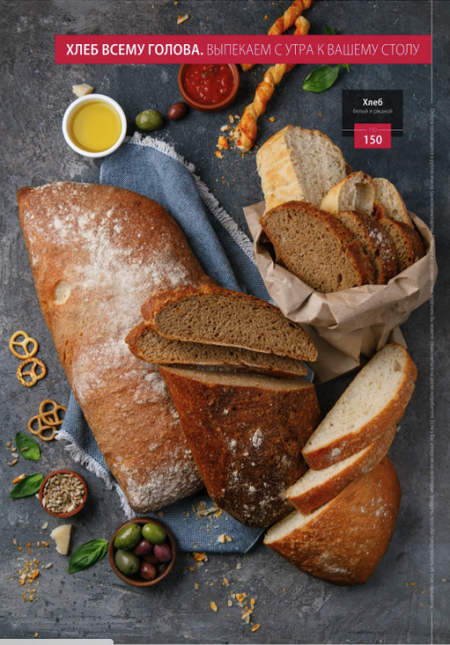 Свежий хлеб навынос -50%
