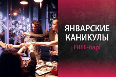 Free bar!