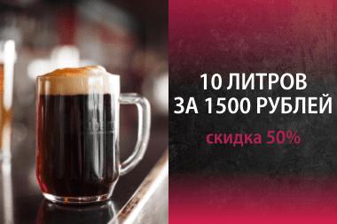 -50% на 10 литров пенного
