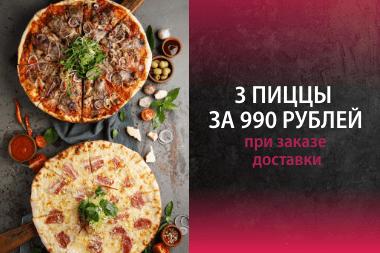 3 пиццы за 990 рублей